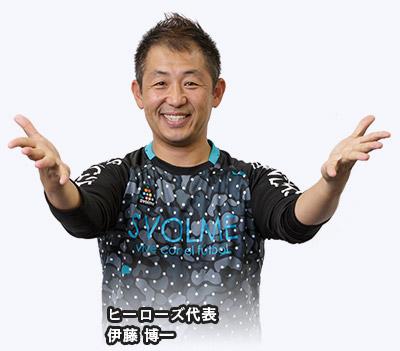 ヒーローズ代表 伊藤博一